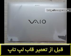 کاور لپ تاپ سونی اس وی اف 15-repair sony svf15