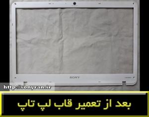 کاور لپ تاپ سونی ویی جی ان ان دبلیو-repair sony vgn-nw