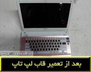 کاور لپ تاپ سونی اس ویی ایی 14 فیلیپ-repair sony SVE۱۴۱۱۵flp
