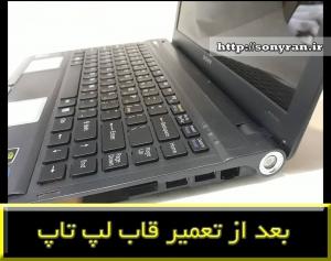 کاور لپ تاپ سونی وی پی سی اس 1-repair sony VPCS۱