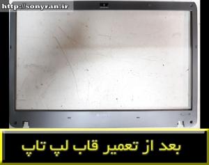 کاور لپ تاپ سونی وی پی سی اف1-repair sony VPCF۱۱۳FX