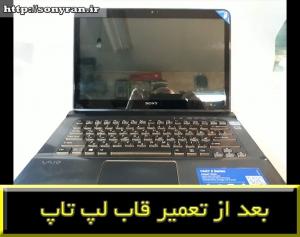 کاور لپ تاپ سونی اس ویی ایی 14 ای-repair sony SVE۱۴AJ۱۶L