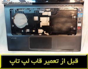 کاور لپ تاپ سونی اس ویی ایی 14 ای-repair sony SVE۱۴AE۱۱W