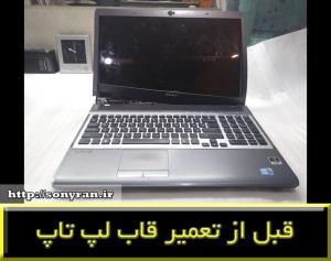 کاور لپ تاپ سونی ویی پی سی اف 1 -repair sony VPCF۱
