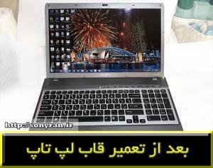 کاور لپ تاپ سونی ویی پی سی اف 121 -repair sony VPCF۱۲۱FX
