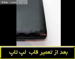 کاور لپ تاپ سونی ویی پی سی ایی اچ -repair sony VPCEH