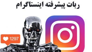 ربات هک اینستاگرام