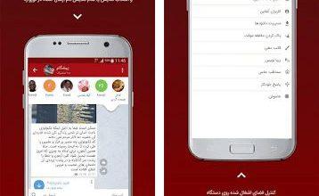دانلود مونو Mono Messenger جایگزین هاتگرام و تلگرام طلایی اندروید