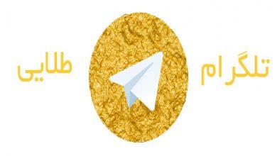 دانلود تلگرام طلایی Telegram Talaei برای اندروید و آیفون