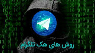 هک تلگرام با استفاده از روش های مختلف و بدون اینکه شخص متوجه شود