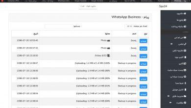 نفوذ به واتساپ دیگران