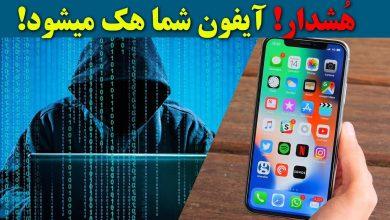 هک گوشی آیفون با شماره تلفن
