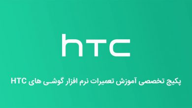 پکیج تخصصی آموزش تعمیرات نرم افزار گوشی های HTC