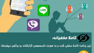 نرم افزار مشاهده و کنترل از راه دور پیام های دریافتی و ارسالی در تلگرام رایگان