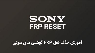 آموزش حذف قفل FRP گوشی های سونی