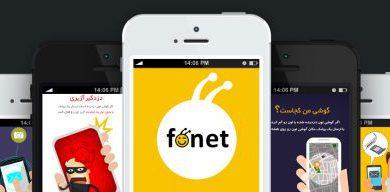 نرم افزار Fonet اندروید - برنامه Fonet