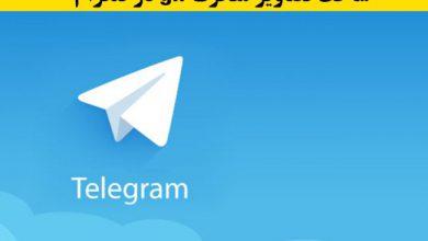 تلگرام: ساخت gif و اضافه کردن
