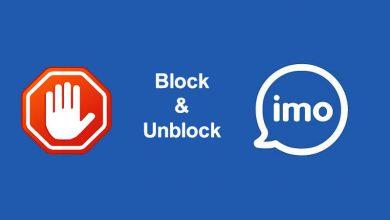 بلاک کردن در ایمو و آموزش تشخیص بلاک شدن