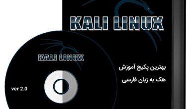 دوره آموزشی کامل کالی لینوکس به زبان فارسی
