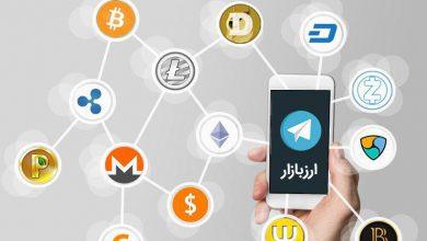 ربات نرخ ارز تلگرام برای دریافت لحظه ای