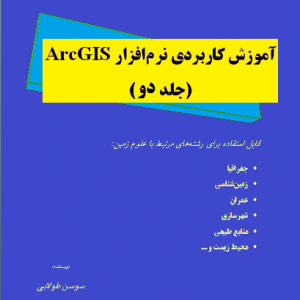 کتاب آموزش کاربردی نرم افزار ArcGIS - جلد دوم