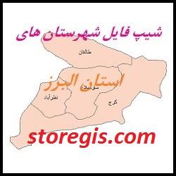 دانلود شیپ فایل شهرستان های استان البرز