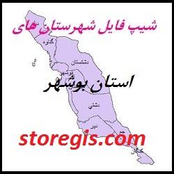 دانلود شیپ فایل شهرستان های استان بوشهر