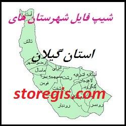 دانلود شیپ فایل شهرستان های استان گیلان