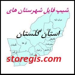 شیپ فایل شهرستان های استان گلستان