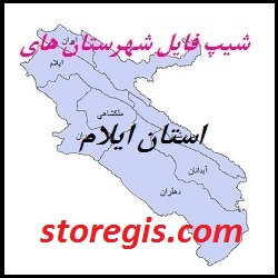 دانلود شیپ فایل شهرستان های استان ایلام