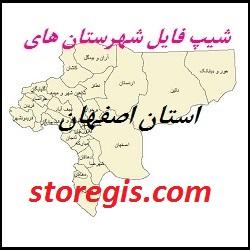 دانلود شیپ فایل شهرستان های استان اصفهان