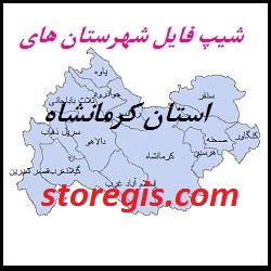 دانلود شیپ فایل شهرستان های استان کرمانشاه