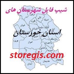 دانلود شیپ فایل شهرستان های استان خوزستان