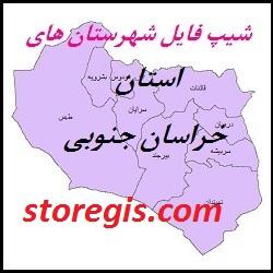 دانلود شیپ فایل شهرستان های استان خراسان جنوبی