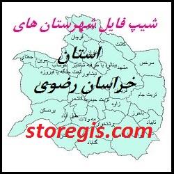 دانلود شیپ فایل شهرستان های استان خراسان رضوی