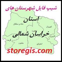 دانلود شیپ فایل شهرستان های استان خراسان شمالی