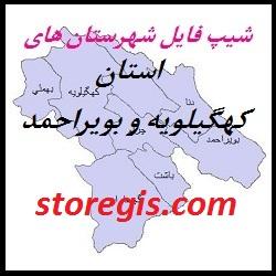 دانلود شیپ فایل شهرستان های استان کهگیلویه و بویراحمد