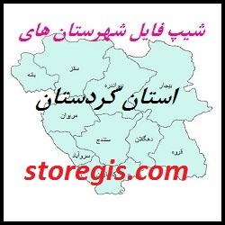 دانلود شیپ فایل شهرستان های استان کردستان