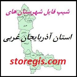 دانلود شیپ فایل شهرستان های استان آذربایجان غربی