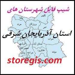 دانلود شیپ فایل شهرستان های استان آذربایجان شرقی