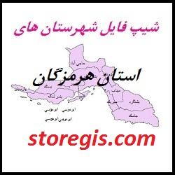 دانلود شیپ فایل شهرستان های استان هرمزگان