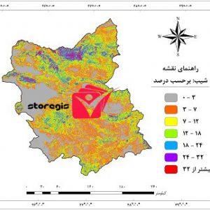 دانلود نقشه درصد شیب استان آذربایجان شرقی