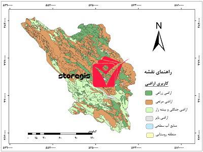دانلود نقشه کاربری اراضی استان چهارمحال و بختیاری