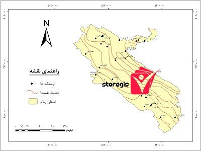 دانلود نقشه همدما استان ایلام