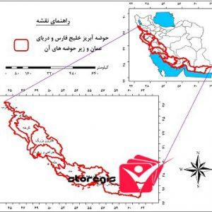 دانلود نقشه موقعیت جغرافیایی حوضه آبریز خلیج فارس و دریای عمان