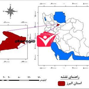 دانلود نقشه موقعیت جغرافیایی استان البرز