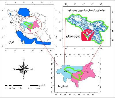 دانلود نقشه موقعیت جغرافیایی حوضه آبریز اردستان، ریگ زرین و سیاه کوه