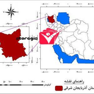 دانلود نقشه موقعیت جغرافیایی استان آذربایجان شرقی