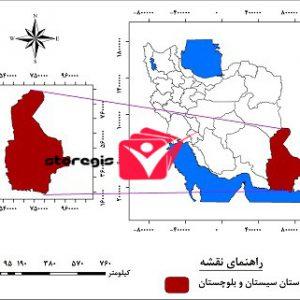 دانلود نقشه موقعیت جغرافیایی استان سیستان و بلوچستان