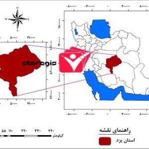دانلود نقشه موقعیت جغرافیایی استان یزد